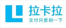 拉卡拉-金悦科技合作伙伴