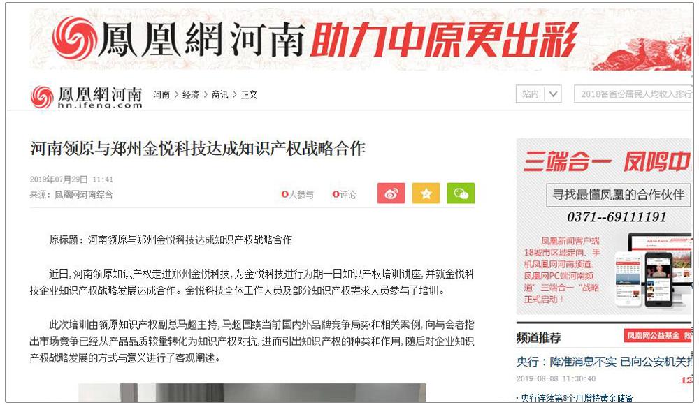媒体报道1-金悦科技云积汇积分兑换