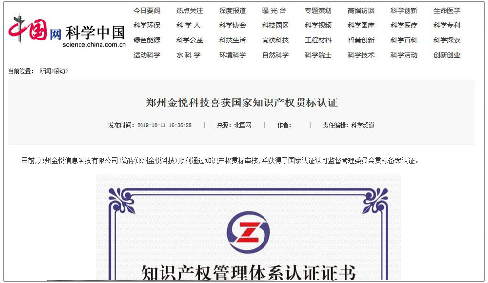 媒体报道2-金悦科技云积汇积分兑换