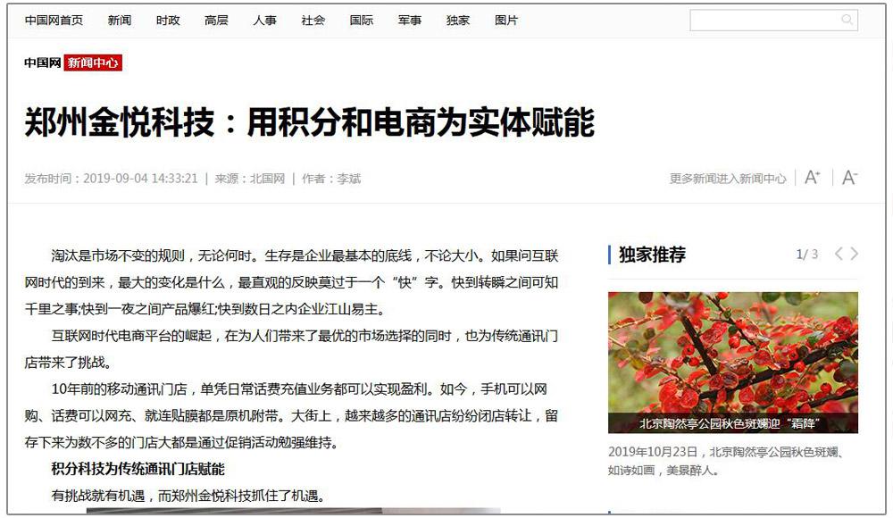 媒体报道3-金悦科技云积汇积分兑换