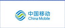 中国移动-金悦科技合作伙伴